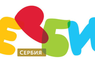 Туристическая организация Сербии