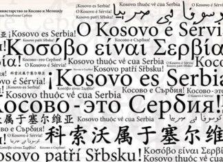 Косово - это Сербия!