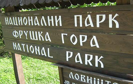 Национальный парк Фрушка гора