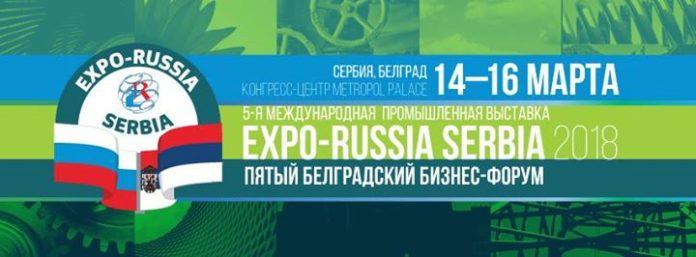 EXPO -RUSSIA SERBIA 2018