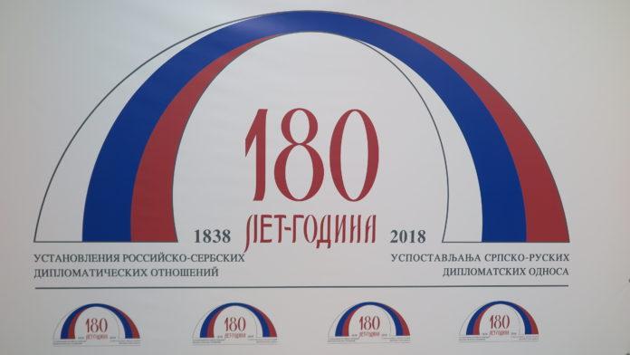 180-летие установления дипотношений отношения между Сербией и Россией