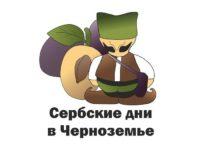 Сербские дни в Черноземье 2019