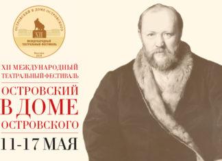Югославский драматический театр выступает 12 мая в Москве