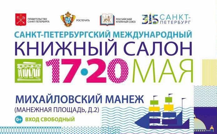 13 Санкт-Петербургский Международный Книжный Салон