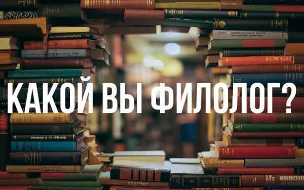 25 мая – Международный день филолога