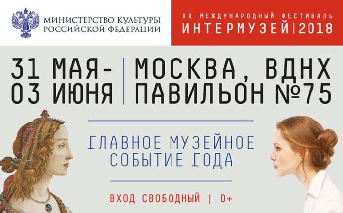 XX международный фестиваль Интермузей-2018