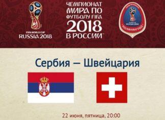 Матч ЧМ-2018 «Сербия - Швейцария»