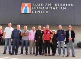 Российско-сербский гуманитарный центр (МЧС России)