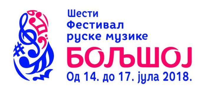 Фестиваль русской музыки