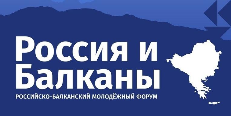 Российско-Балканский молодёжный форум 2018