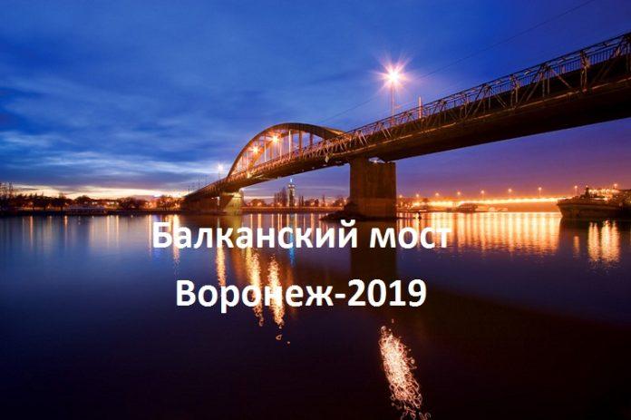 Балканский мост. Воронеж 2019