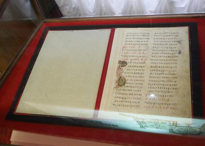 166 страница Мирославлевого Евангеля