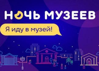 """Международная акция """"Ночь музеев"""""""