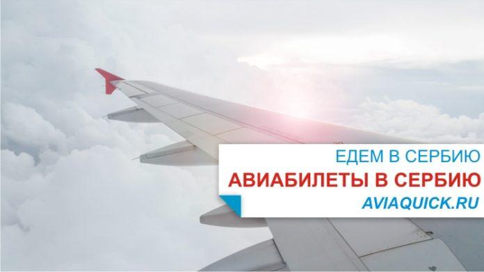 Aviaquick.ru