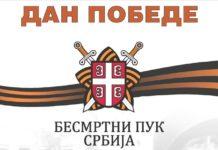 Бессмертный полк Сербия
