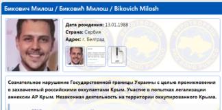 Милош Бикович - Миротворец