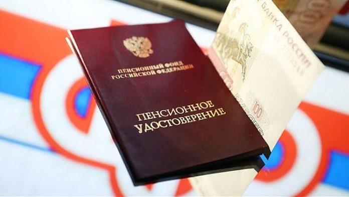 Пенсионное удостоверение граждан в Сербии и в России