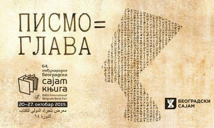 64 Белградская книжная ярмарка