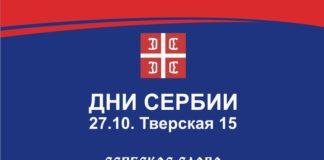Дни Сербии