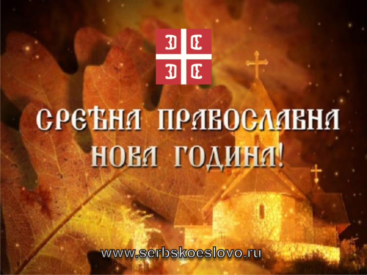Сретна Православна Нова година