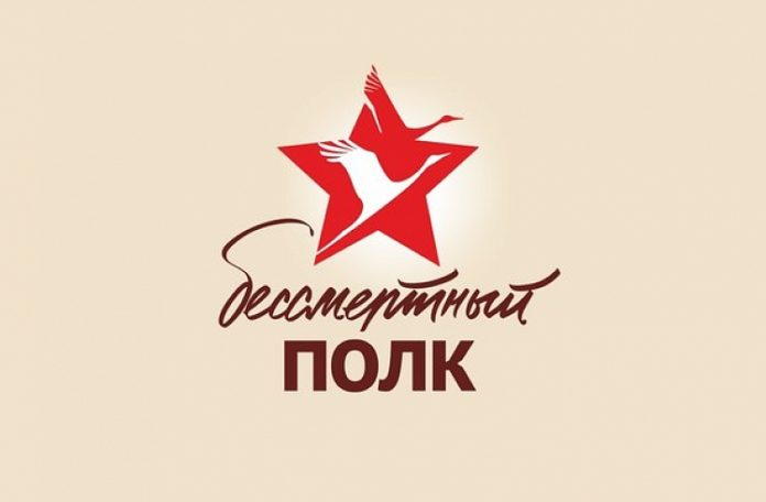 Бессмертный полк России