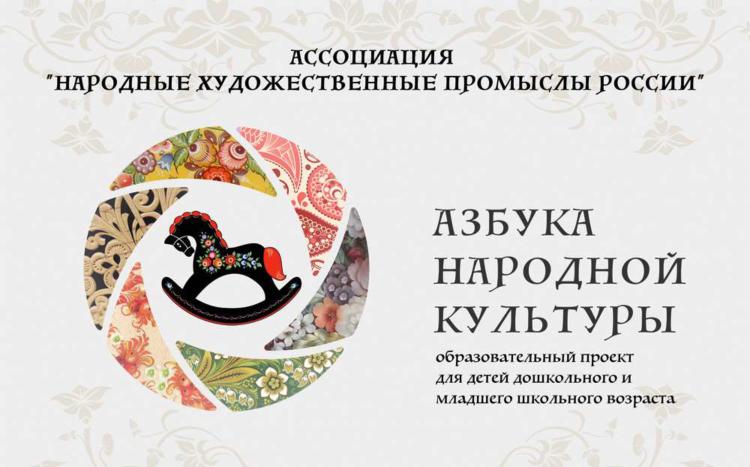 Азбука Народной Культуры