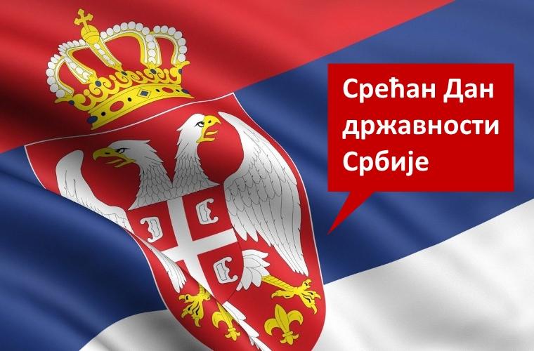 День государственности Сербии