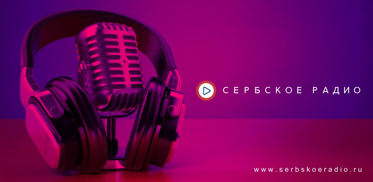 Сербское радио