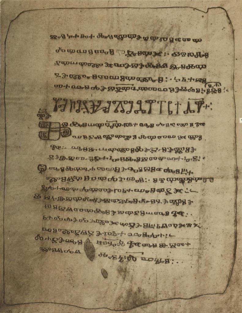 Синайские папирусы написанные сербским шрифтом кириллицей