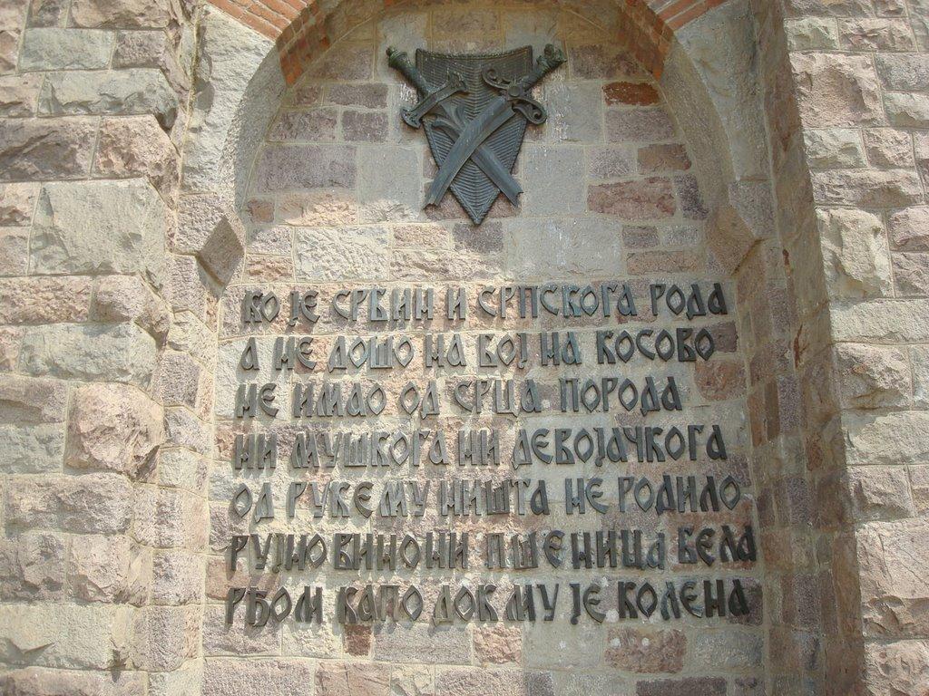 Косово поле- слова княза Лазара