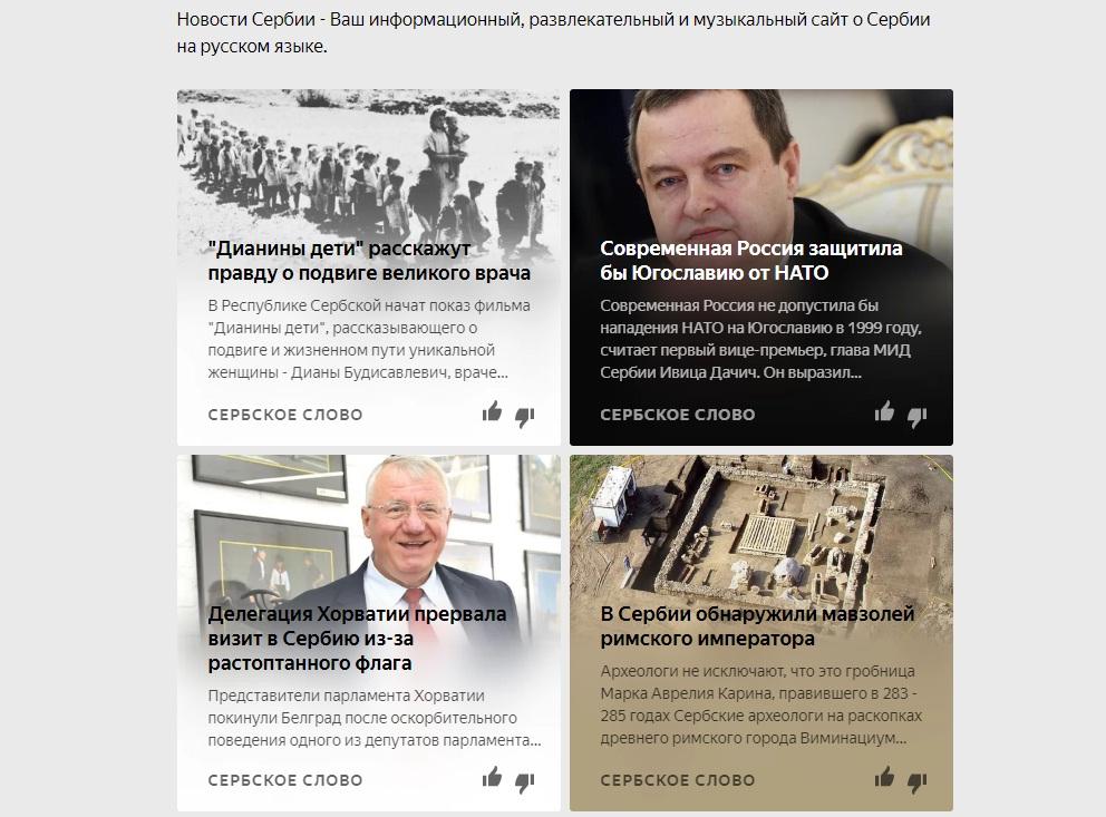 Сербское Слово в Яндекс.Дзен
