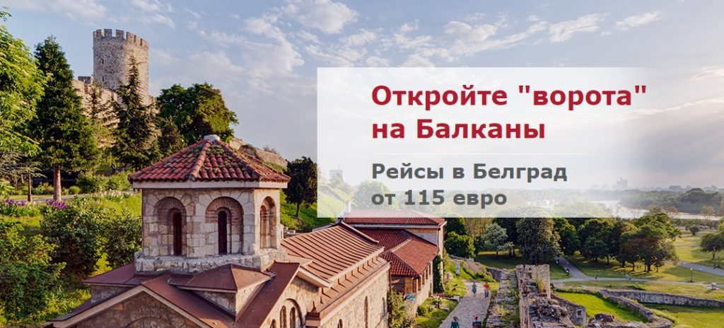 Red Wings Airlines предлагает билеты в Сербию
